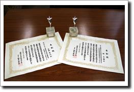 贈呈された賞状とトロフィー