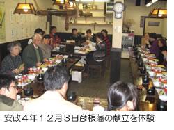 安政4年12月3日彦根藩の献立を体験