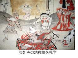 真如寺の地獄絵を見学