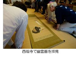 西福寺で幽霊画を拝見
