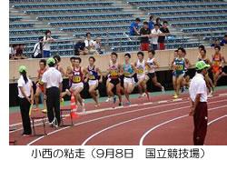 小西の粘走(9月8日 国立競技場)
