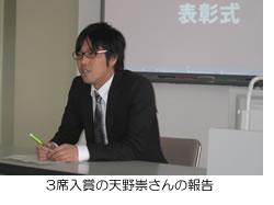3席入賞の天野崇さんの報告