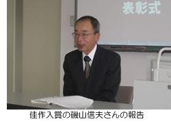 佳作入賞の磯山信夫さんの報告