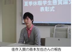 佳作入賞の森本友也さんの報告