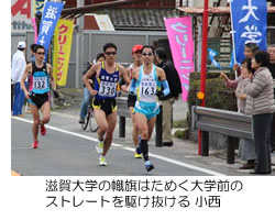 滋賀大学の幟旗はためく大学前のストレートを駆け抜ける小西