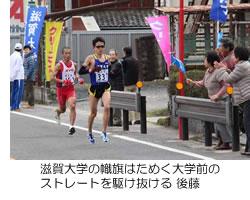 滋賀大学の幟旗はためく大学前のストレートを駆け抜ける後藤