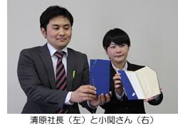小関さん(右)と清原社長(左)