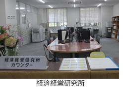 経済経営研究所
