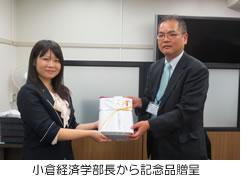 学部長と前田さん
