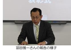 冨田雅一さんの報告の様子