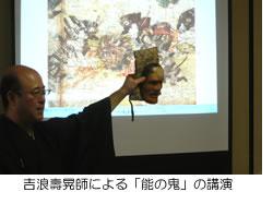 吉浪壽晃師による「能の鬼」の講演