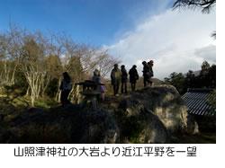 山照津神社の大岩より近江平野を一望