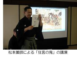 松本薫師による「狂言の鬼」の講演