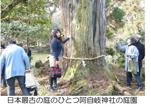 日本最古の庭のひとつ阿自岐神社の庭園