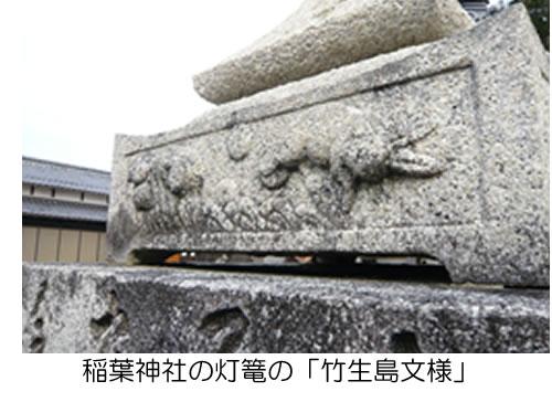 稲葉神社の灯篭の「竹生島文様」