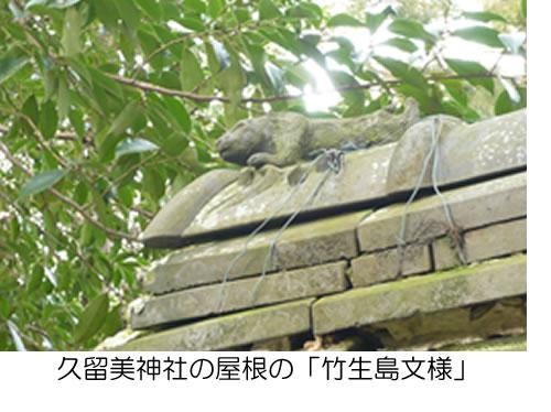 久留美神社の屋根の「竹生島文様」