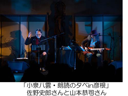 「小泉八雲・朗読の夕べin彦根」佐野史郎さんと山本恭司さん