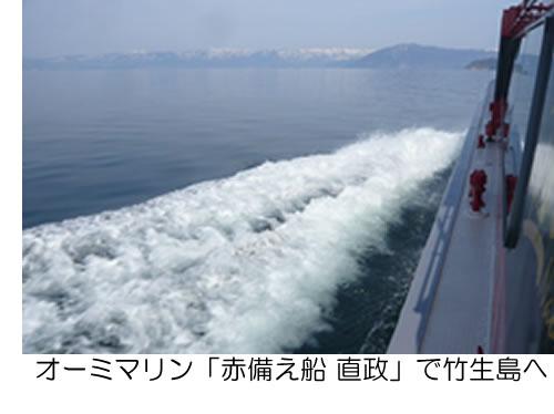 オーミマリン「赤備え船 直政」で竹生島へ