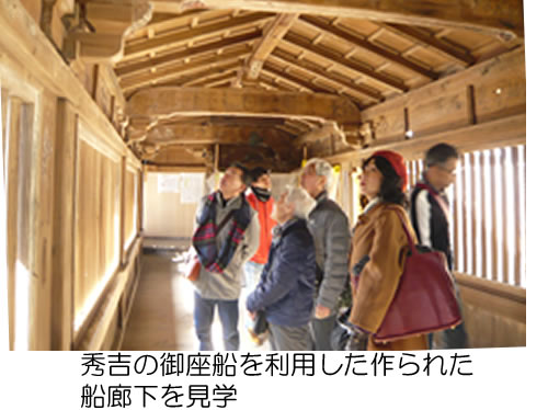 秀吉の御座船を利用した作られた船廊下を見学