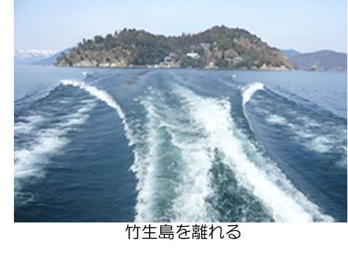 竹生島を離れる