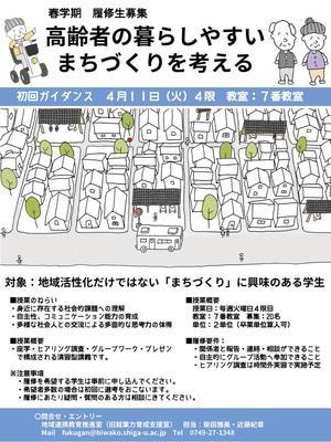 Ⅲ-1政策提案プロジェクト1.jpg