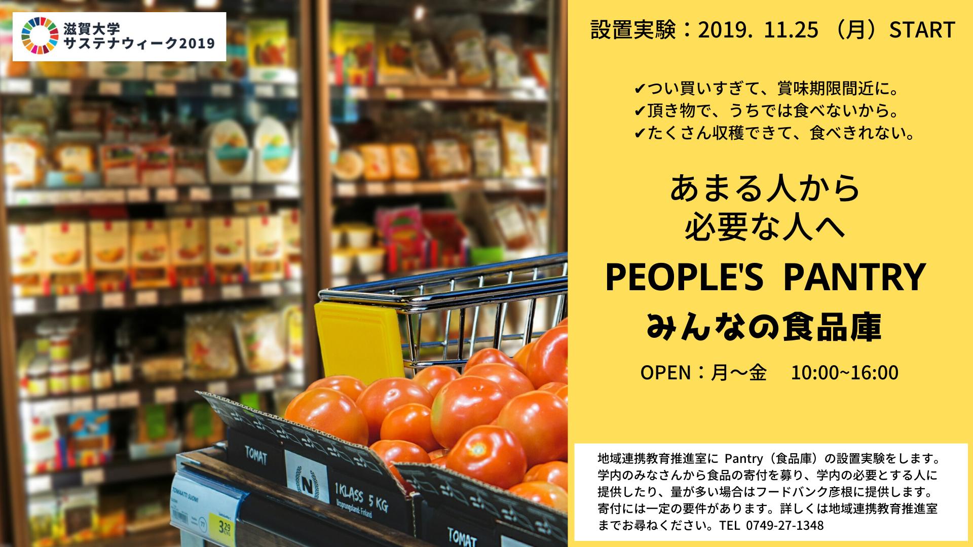 Ⅱ-11みんなの食品庫.png
