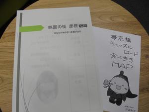 Ⅲ-7ひこねの旅.jpg