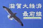 滋賀大経済最前線