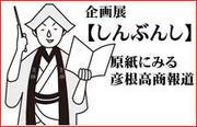 企画展【しんぶんし】原紙にみる彦根高商報道