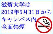 【お願い】2019年5月のキャンパス全面禁煙にむけて
