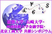 第14回アジア金融市場国際カンファレンス:12月15、16日