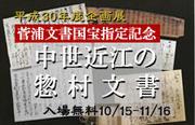 平成30年度企画展菅浦文書国宝指定記念「中世近江の惣村文書」