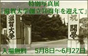 特別写真展「滋賀大学創立70周年を迎えて」