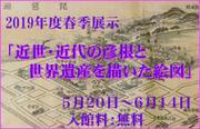 春季展示「近世・近代の彦根と世界遺産を描いた絵図」