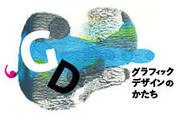 企画展「グラフィックデザインのかたち」:1期・9月20日