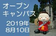 オープンキャンパス:8月10日<事前予約不要>