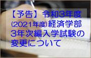 【予告】令和3年度3年次編入学試験の変更について