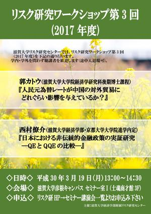 poster20180319.jpg
