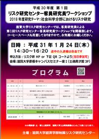 https://www.econ.shiga-u.ac.jp/risk/assets_c/2019/01/2018WSposter1-thumb-autox282-102182.png