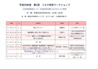 20190124プログラム.png