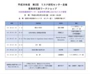 20190215プログラム.png