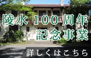 陵水100周年記念事業