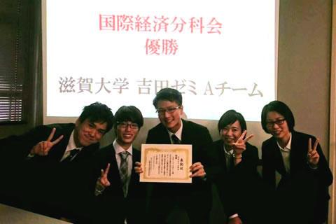 吉田ゼミAチーム