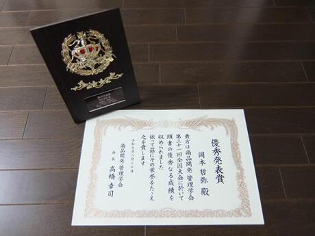 岡本教授受賞