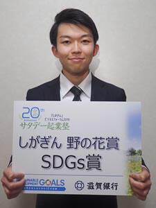 SDGs-2.jpg
