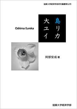 阿部安成著『大島ユリイカ ハンセン病をめぐる国立療養所大島青松園の歴史表象』