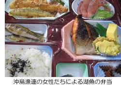 沖島漁連の女性たちによる湖魚の弁当